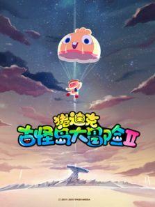 猪迪克之古怪岛大冒险第2季