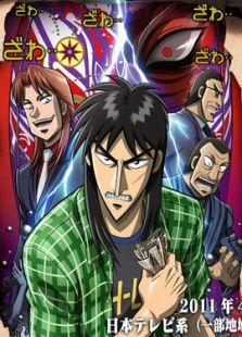 赌博破戒录: 第2季