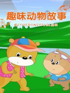 小笨熊之趣味动物故事