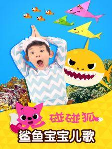 碰碰狐!鲨鱼宝宝儿歌图片