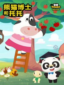 熊猫博士和托托 第1季