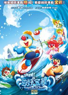 摩尔庄园大电影2:海妖宝藏