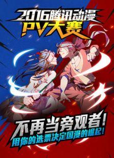 2016腾讯动漫PV大赛
