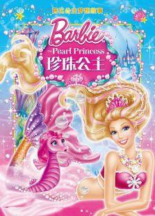 芭比之珍珠公主标题图片