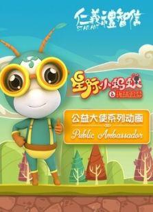 星际小蚂蚁公益大使系列动画