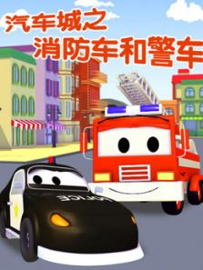 汽车城之警车和消防车