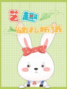 艺趣幼儿折纸第1季