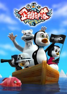 企鹅部落2全集,动漫高清在线观看-2345动漫图片