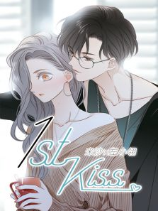 动态漫画·1ST KISS