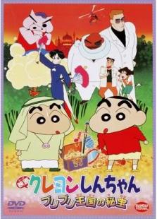 蜡笔小新剧场版6:电击!猪之蹄大作战