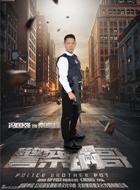秦高峰劇照