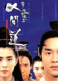 倩女幽魂2:人间道(粤语版)