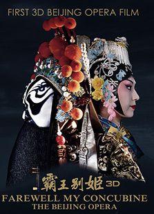 霸王别姬(京剧)(战争片)