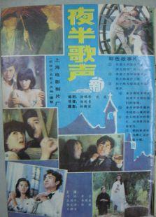 夜半歌声(1985)