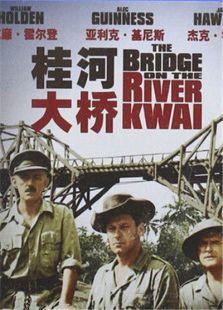 桂河大桥 国语版
