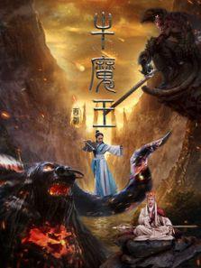 西游之牛魔王背景图