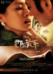 危险关系(2012)