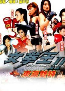 点击播放《女拳王1:拳坛争霸》