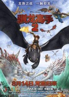 馴龍高手2[國語版]