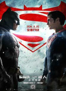蝙蝠侠大战超人:正义黎明