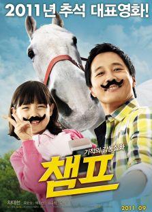冠军(2011)(剧情片)