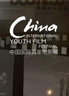 中国国际青年电影展