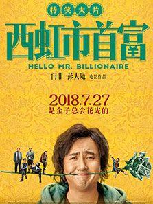 西虹市首富(喜剧片)