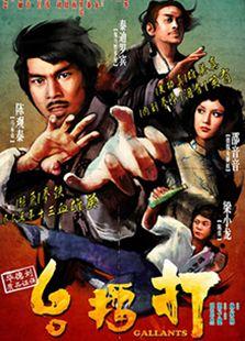 打擂台(2010)粤语