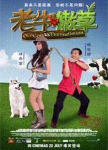 老牛与嫩草(剧情片)