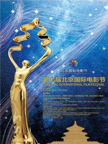 第7届北京国际电影节(2017)(纪录片)