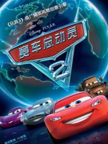 赛车总动员2(普通话)