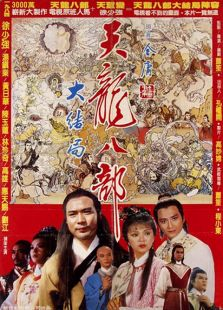新天龙八部(1982)