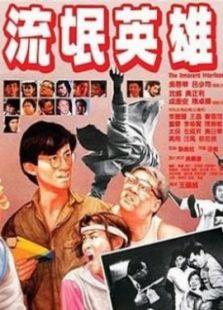 流氓英雄(剧情片)