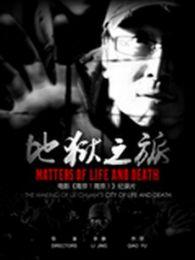 地狱之旅(2012)