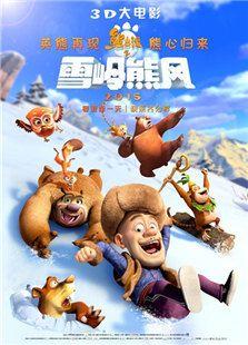 熊出沒之雪嶺熊風