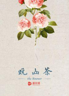 晚山茶(微电影)