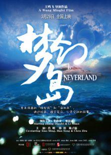 梦幻岛背景图