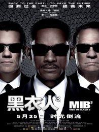 黑衣人3(2012)