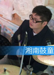 湘南鼓童(微电影) (2012)