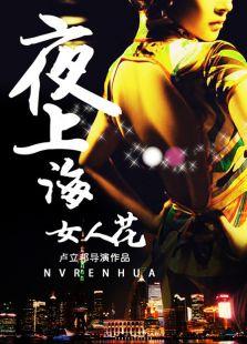 夜上海·女人花