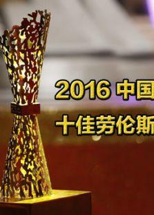 中国劳伦斯奖女排国乒成赢家 马龙吴敏霞成最佳