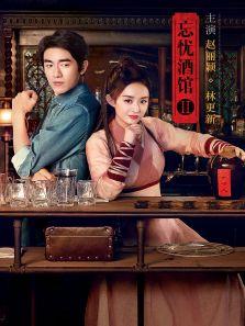 忘忧酒馆Ⅱ-相思门背景图