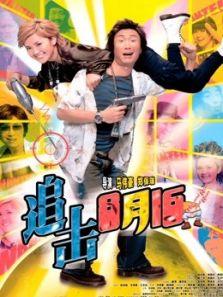 追击8月15(粤语)(喜剧片)