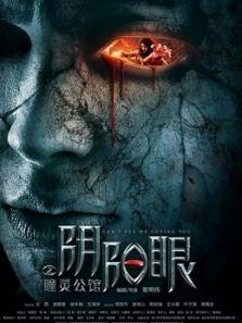阴阳眼之瞳灵公馆(恐怖片)
