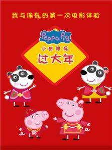 小猪佩奇过大年 粤语版