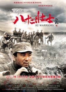 刘老庄八十二壮士背景图