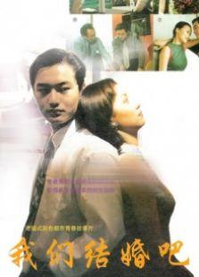我们结婚吧(1999)