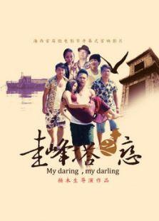 垚峰塔之恋(微电影) (2012)