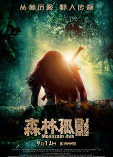 森林孤影(剧情片)