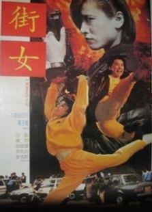 街女(1994)